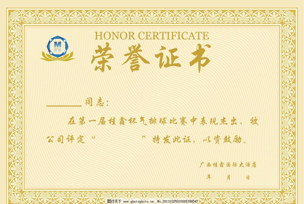 奖状模板 a4 奖状 荣誉证书