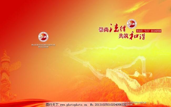 长城 广告设计模板 画册 飘带 宣传册 宣传单 源文件 司法局画册封面