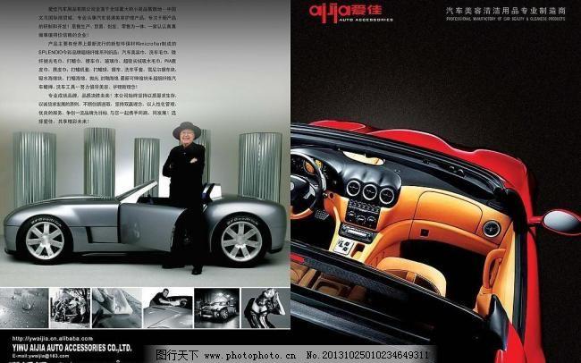 爱佳汽车美容用品广告画册图片