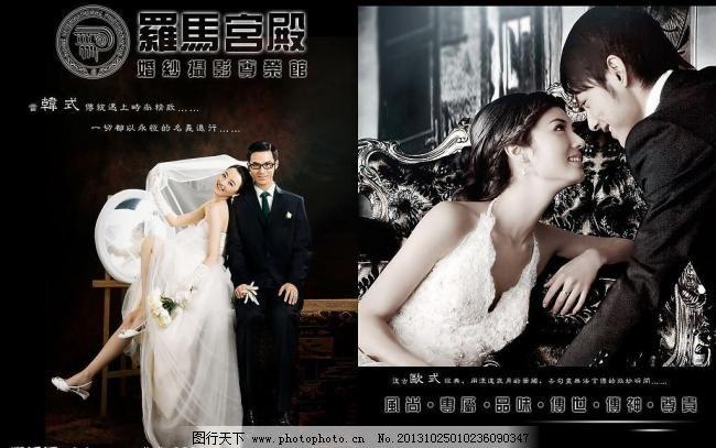 韩式 欧式素材下载 欧式模板下载 欧式 婚纱 摄影 广告设计模板 画册