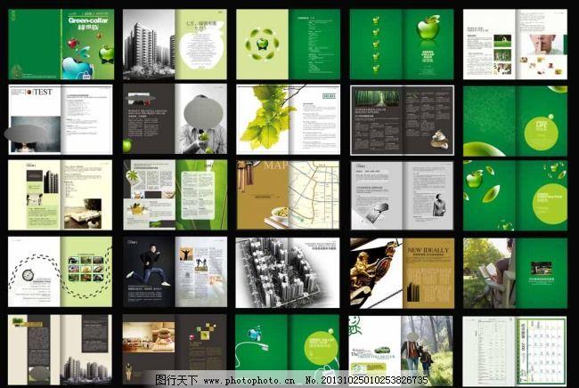 潮流 大气 地产手册 封面设计 复古风 高档 高端 画册设计 环保 会员