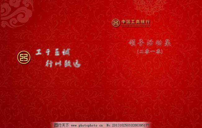 工商银行画册封面