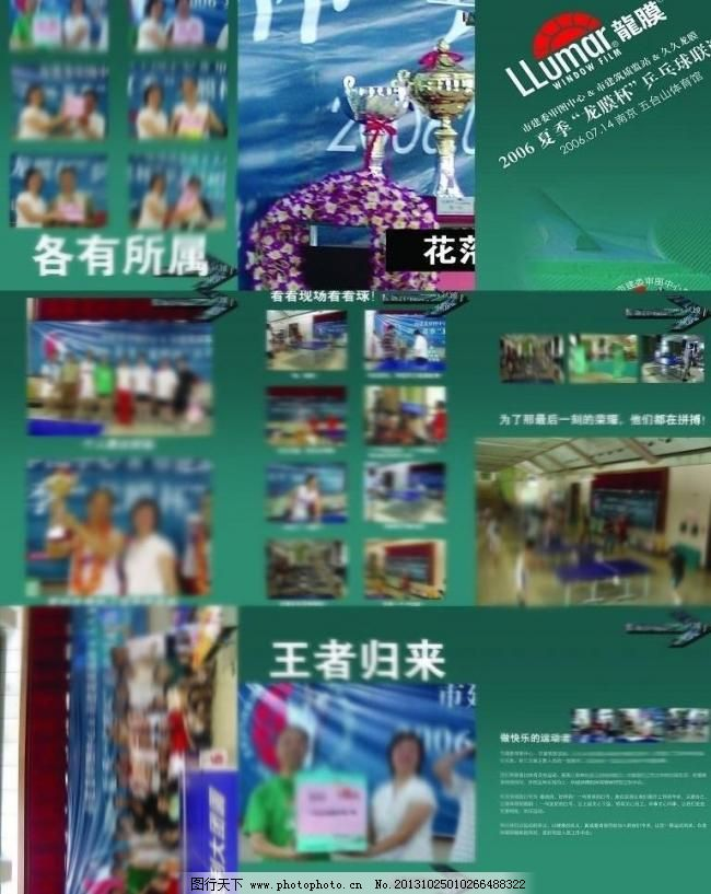 乒乓球比赛专刊画册