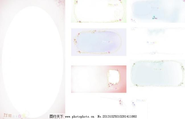 儿童画册 我的可爱公主 爱心 背景 边框 边纹 淡色 淡雅 分层图