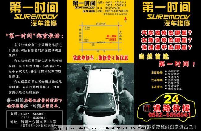 汽车美容画册 汽车维修素材下载 汽车维修模板下载 汽车维修 保养