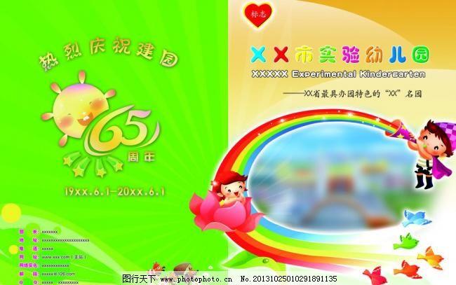 幼稚园 卡通 彩虹 65周年园庆 庆祝 儿童 可爱 蚂蚁 太阳 画册封面