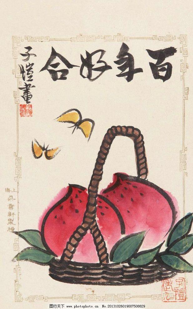 百年好合 丰子恺 国画 水墨 山水 意境 漫画 桃子 寿桃 蝴蝶 中国画