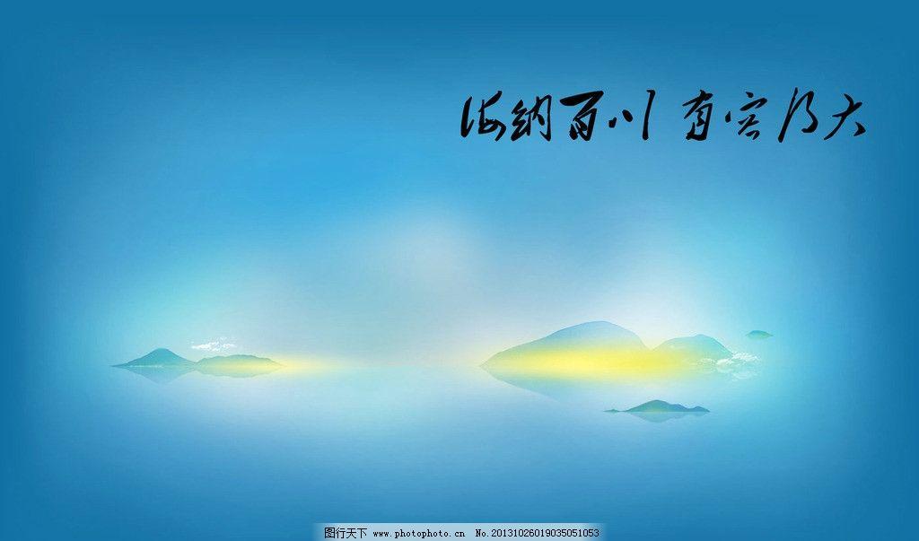 海纳百川 有容乃大 蓝色 背景 海水 绘画书法 文化艺术 设计 72dpi图片