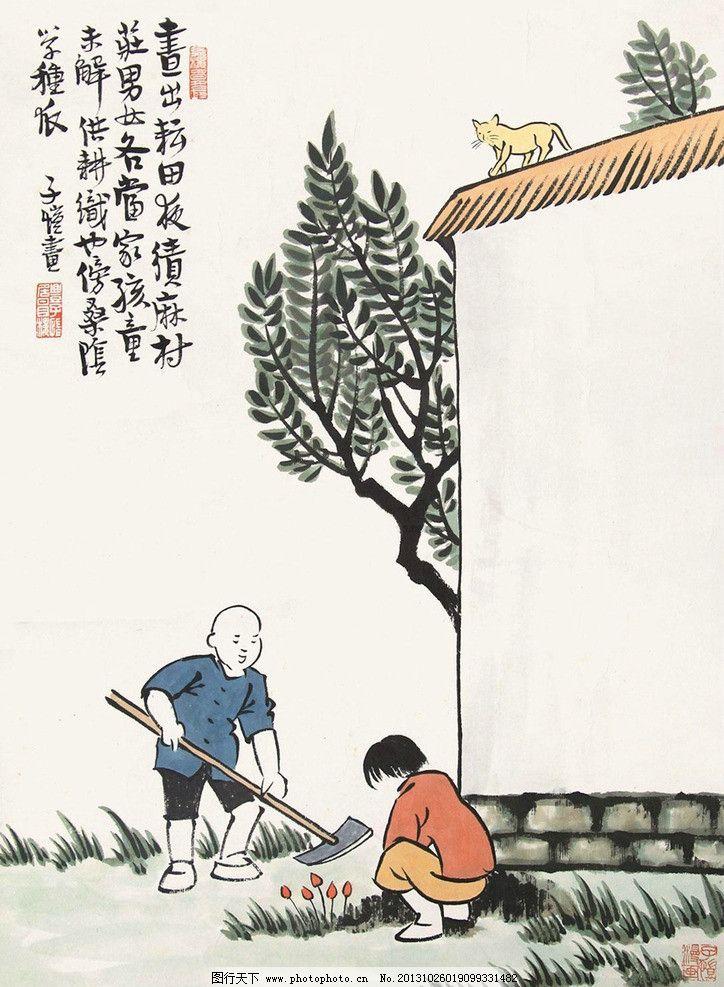 国画人物 丰子恺 国画 水墨 山水 意境 漫画 人物 种树 松树 中国画