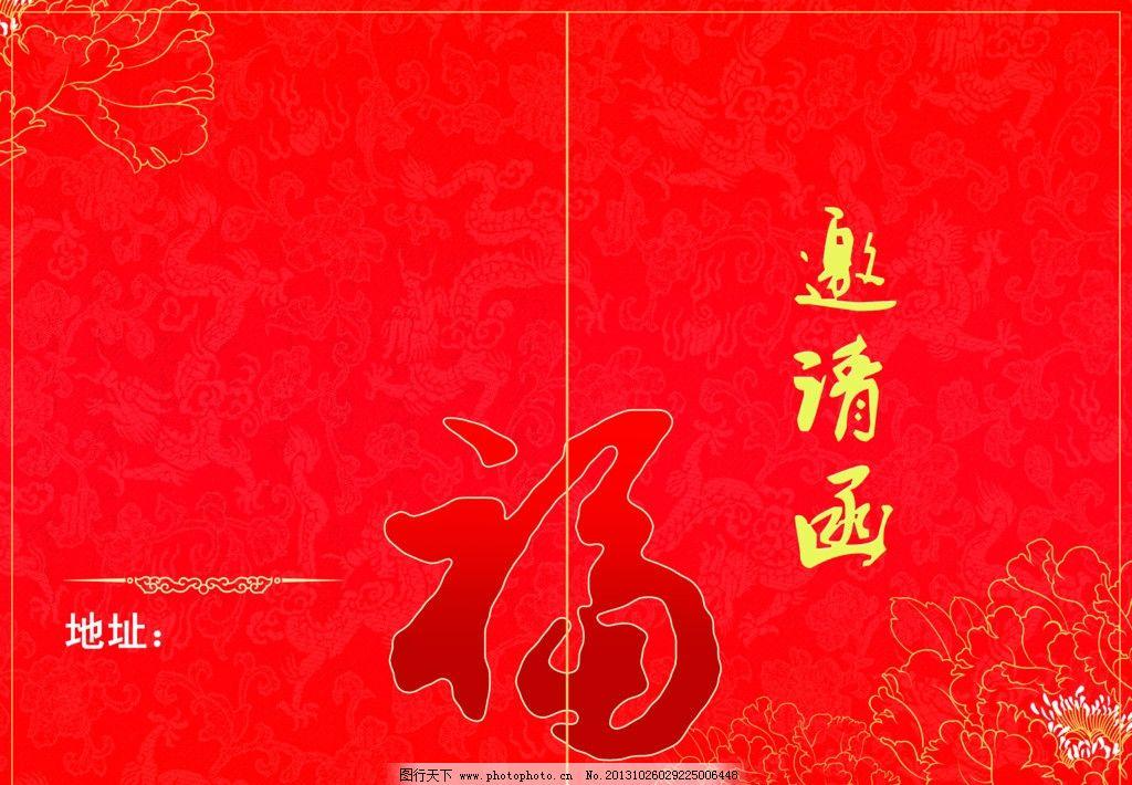 邀请函 红色底 福气 古典 中国风 请帖设计 广告设计模板 源文件 300