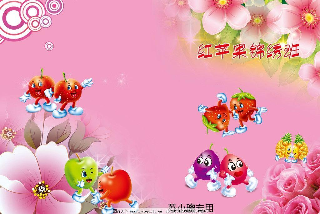 笔记本封面素材下载 笔记本封面模板下载 卡通水果 花朵素材 相册封面