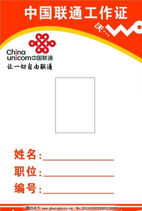 中国联通工作证 模板 背景 工作牌 广告设计 矢量