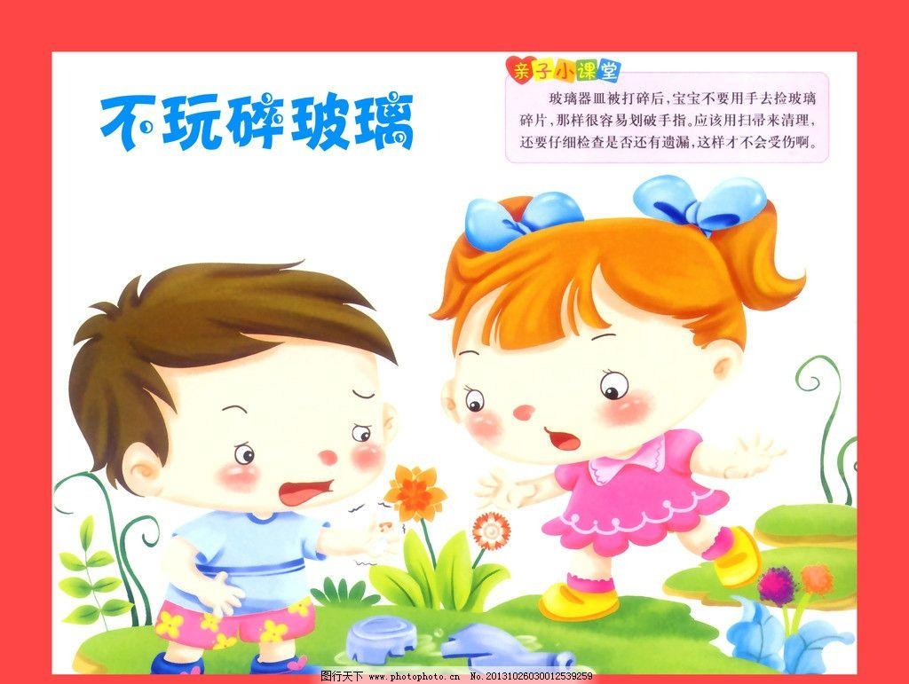 幼儿园海报 幼儿园 儿童 不玩碎玻璃 宝宝 文化 海报设计 广告设计