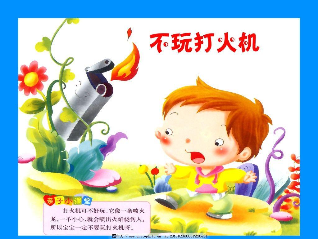 幼儿园海报 幼儿园 儿童 不玩打火机 宝宝 文化 海报设计 广告设计
