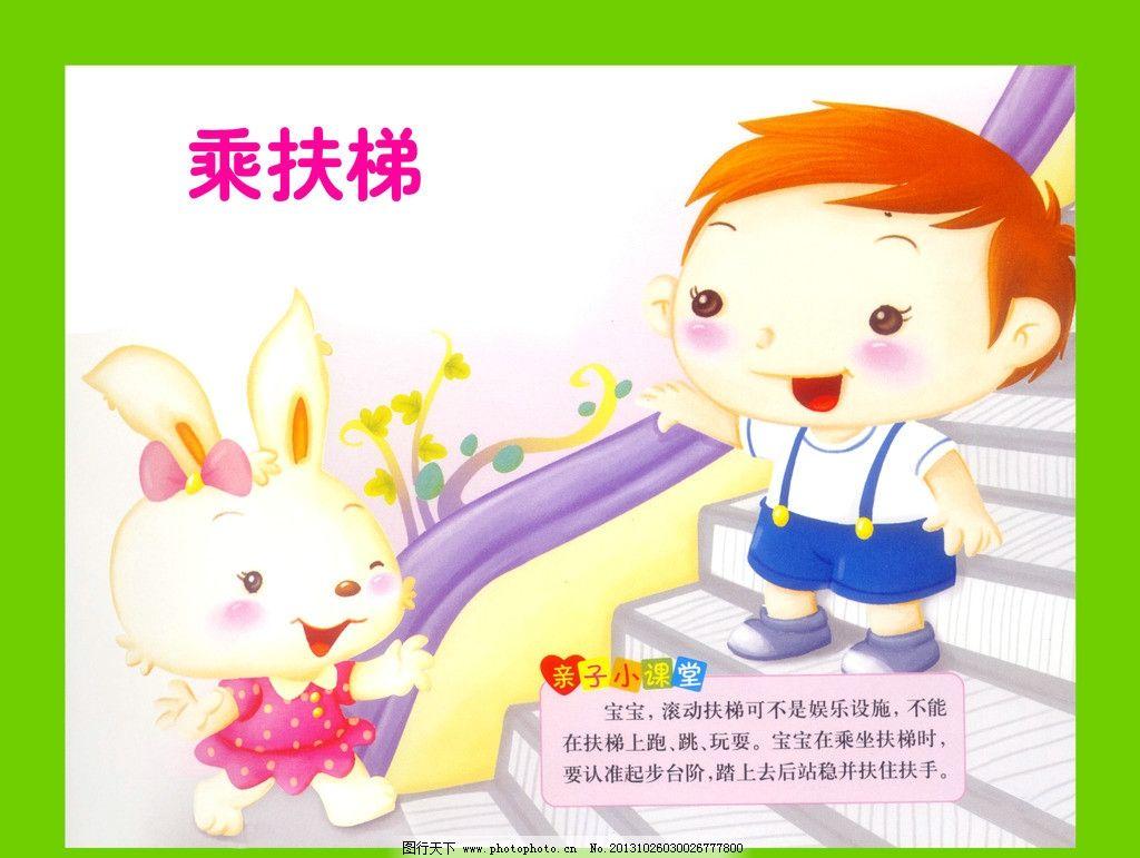 幼儿园海报 幼儿园 儿童 文化 乘扶梯 小孩 小兔 安全 海报设计 广告