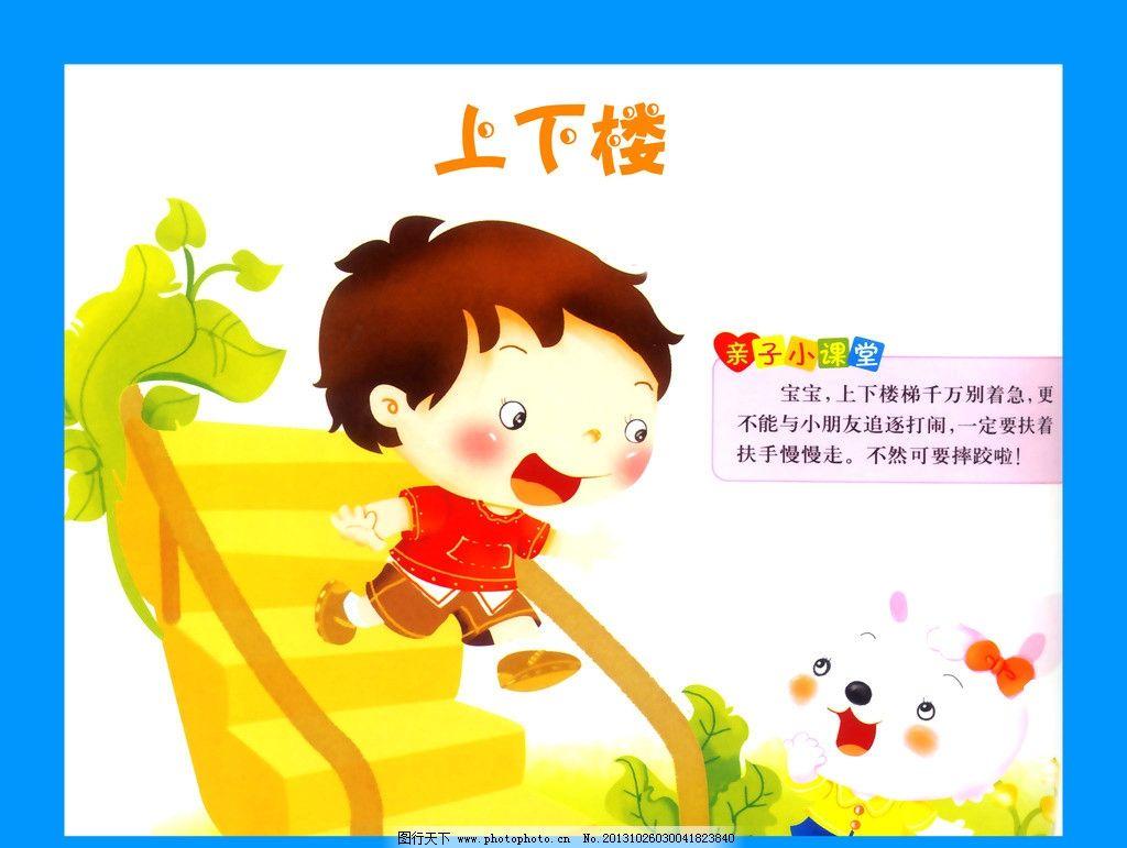 幼儿园海报 幼儿园 儿童 楼梯 宝宝 文化 海报设计 广告设计模板 源