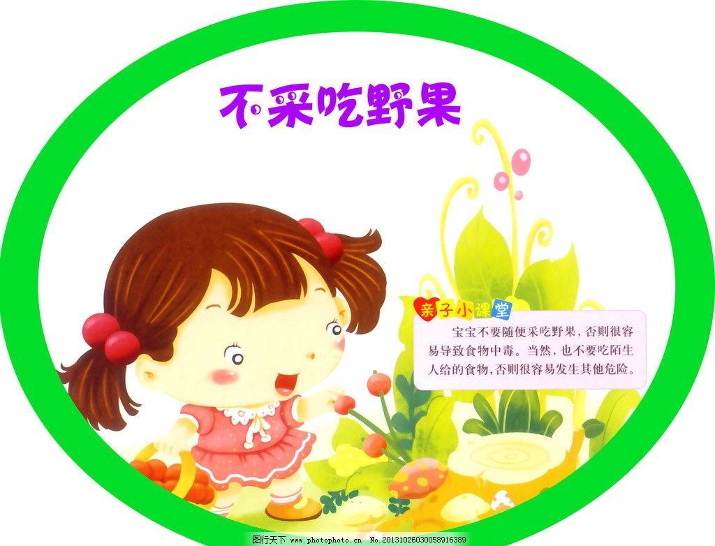 幼儿园海报 幼儿园 儿童 野果 花 文化 海报设计 广告设计模板 源文件