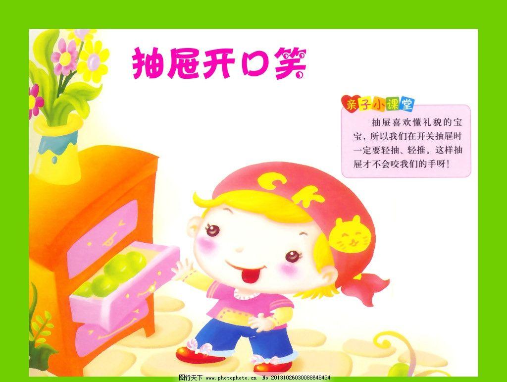 幼儿园海报 幼儿园 儿童 抽屉 宝宝 文化 海报设计 广告设计模板 源