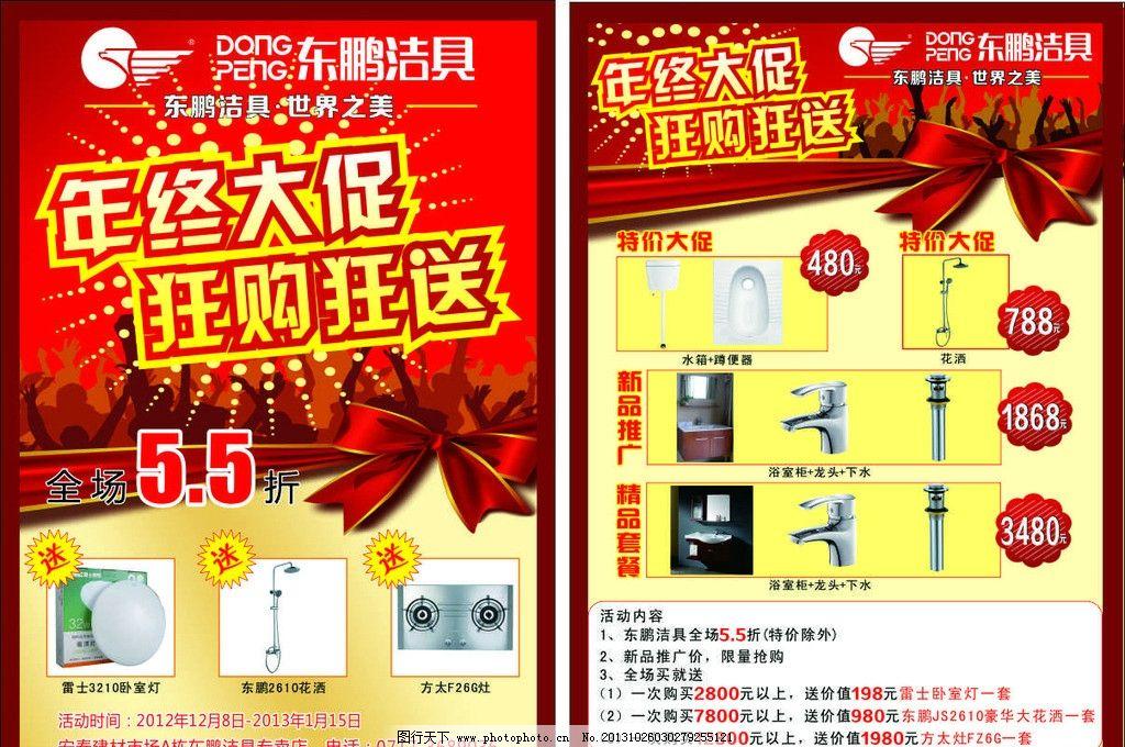 传单模板下载 传单      矢量 排版 矢量图 dm宣传单 广告设计 cdr