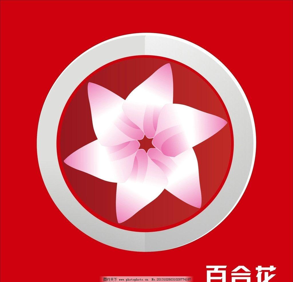 花瓣 百合花 背景 红色 图案 花纹 其他设计 广告设计 矢量 cdr