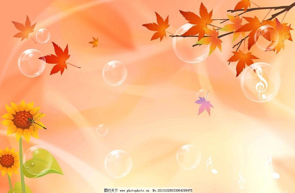 枫叶 海报 海报封面 落叶 向日葵 泡泡 黄色背景 贺卡封面 源文件