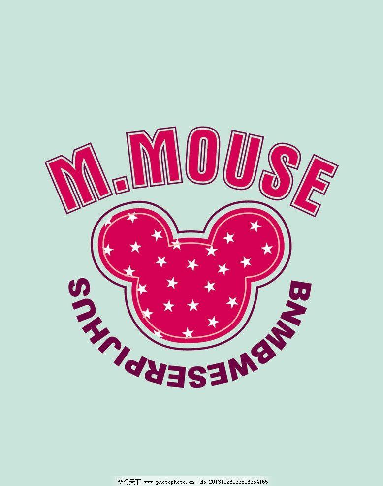 米奇 米老鼠 迪士尼 印花 涂鸦 服装印花 卡通 儿童 图案 图形设计