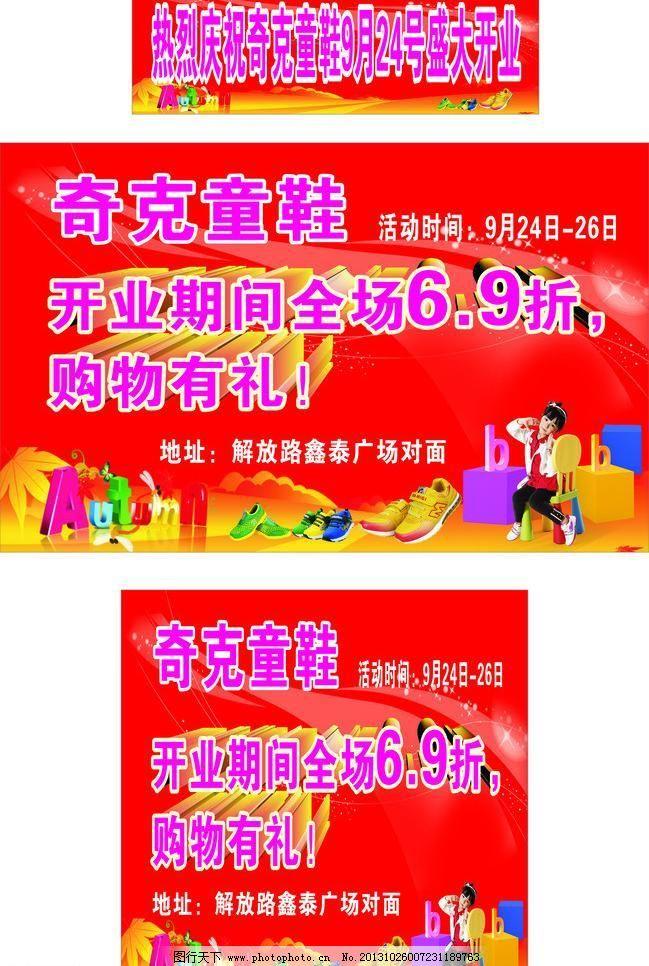 奈足童鞋宣传车 广告设计 红色模板 女孩 皮鞋 玩具 小朋友 鞋子