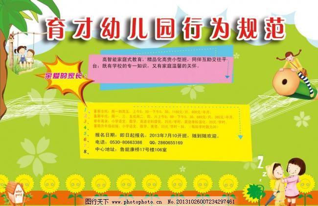 幼儿园展板图片,班级 班级文化 班级之星 春天 春天