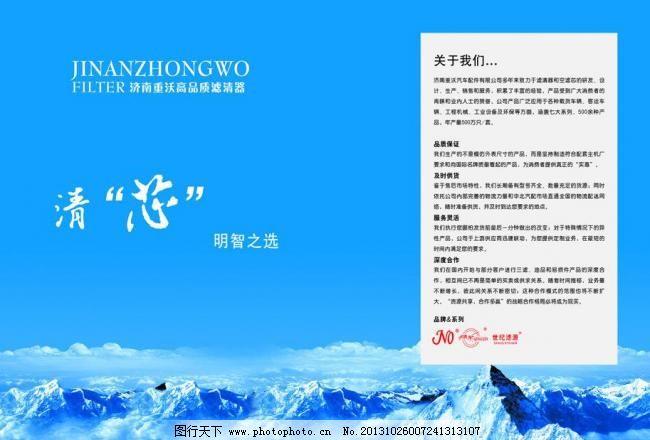 企业简介图片,冰川 冰山 产品篇 成功案例 扉页