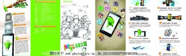 国信通 国信通图片免费下载 底图 三折页 手机 手机海报 手机画册
