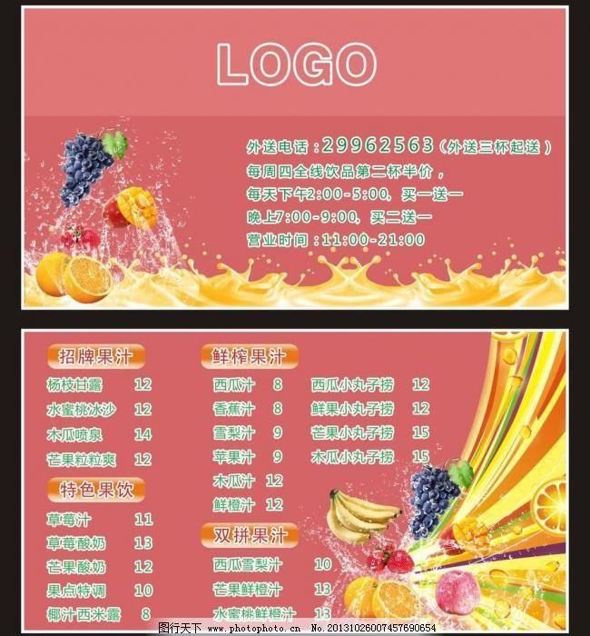 水果饮料名片 草莓 橙 广告设计 果汁 画册 卡片 芒果 宣传单