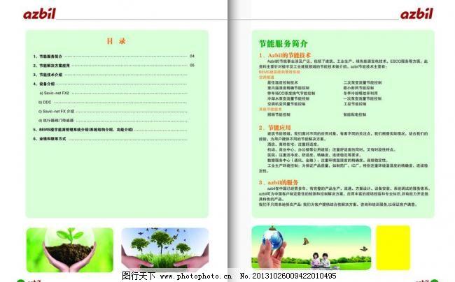 单页 公司目录 单页免费下载 对折页 画册设计 环保 绿叶 全家福