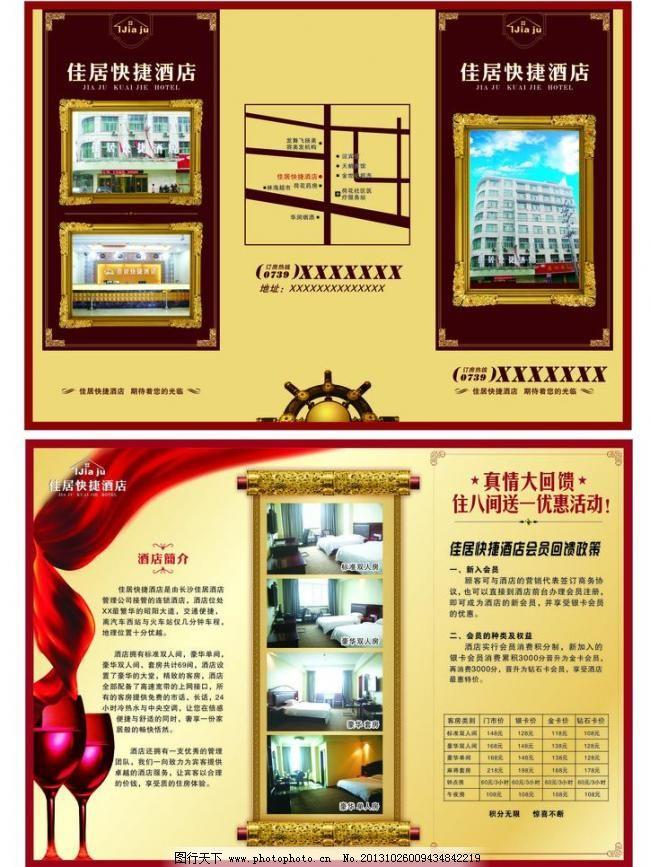 佳居快捷酒店 标志 横幅 红酒 红飘带 花纹 画册设计 酒店大厅