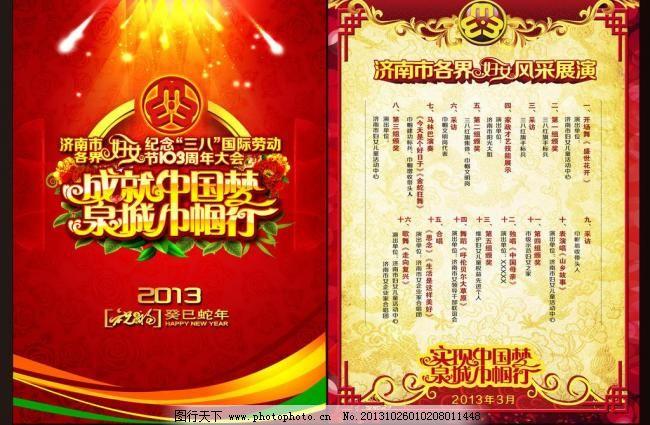 psd 边框 彩带 彩虹 妇女节 古典花纹 广告设计模板 画册设计 节目单