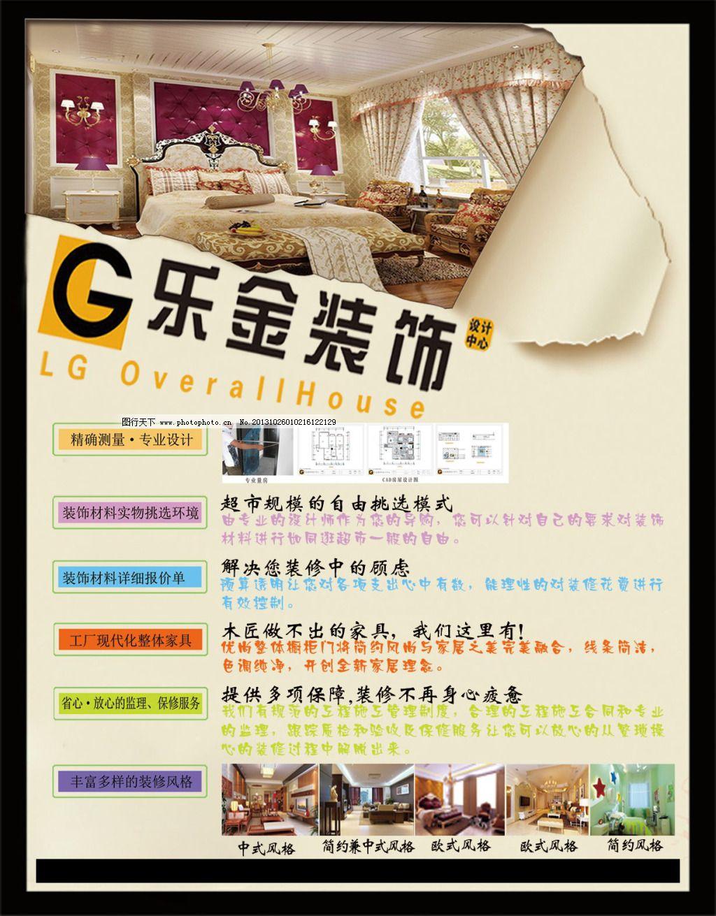爱情 版面 电影 韩式 婚纱 其他模板 趣味 设计 设计文字 字体 版面图片