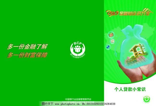 个人贷款图片,广告设计模板 画册设计 金融 宣传