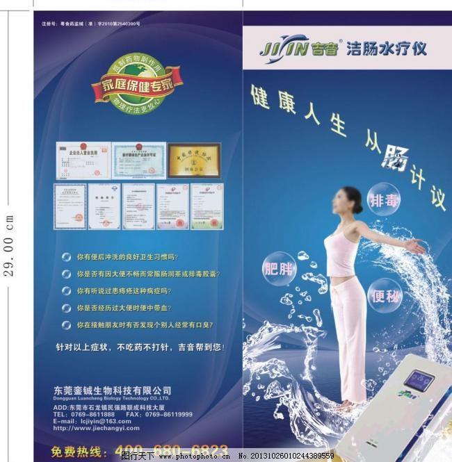 洁肠水疗仪折页封面 洁肠水疗仪折页封面图片免费下载 广告设计模板