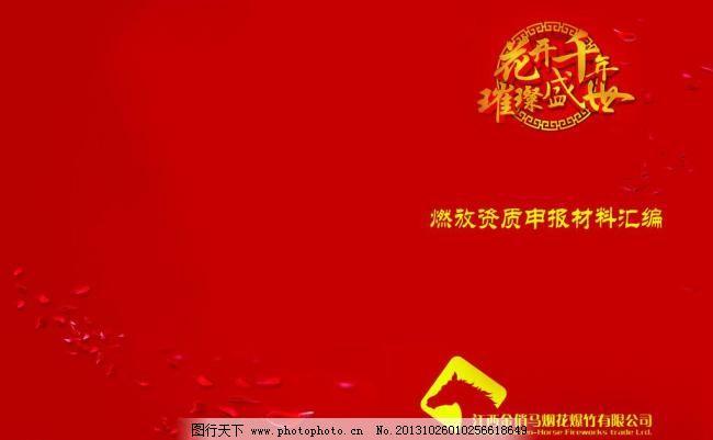 a3红色封面图片,广告设计模板 画册设计 申报材