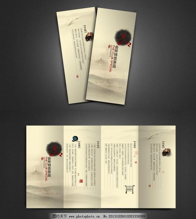 茶四折页 茶杯 茶道 茶馆 茶壶 茶文化 茶香 茶四折页素材下载