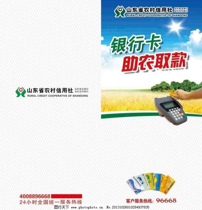 农村信用社 折页 农村信用社免费下载 广告设计模板 画册设计 源文件
