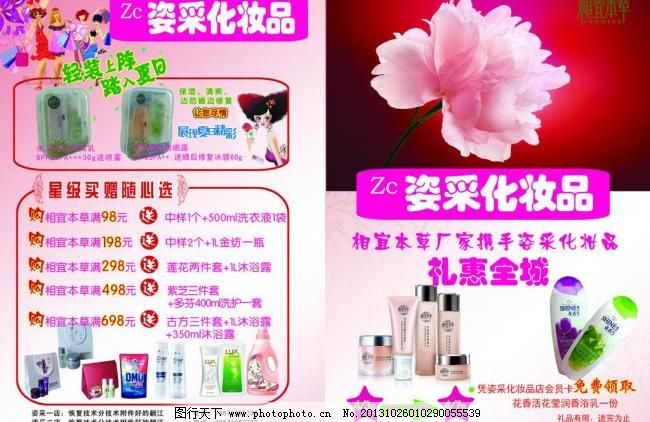 化妆品宣传折页