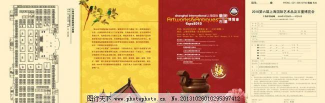博览会封面设计 传单 底纹 鼎 古典 广告设计模板 中国元素 四折页封面