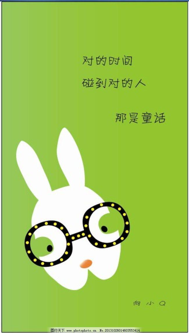 手绘壁纸 手绘图 手机壁纸 兔子 手机壁纸 手绘 兔子 卡通 可爱壁纸