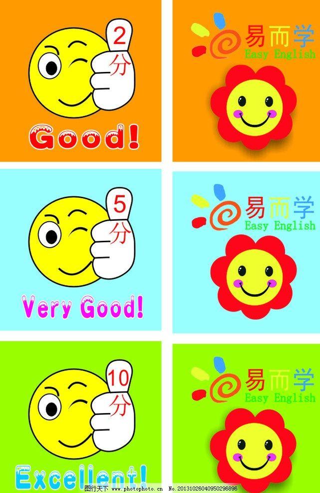 得分卡片 培训卡片 你真棒 笑脸 太阳花 儿童幼儿 矢量人物 矢量