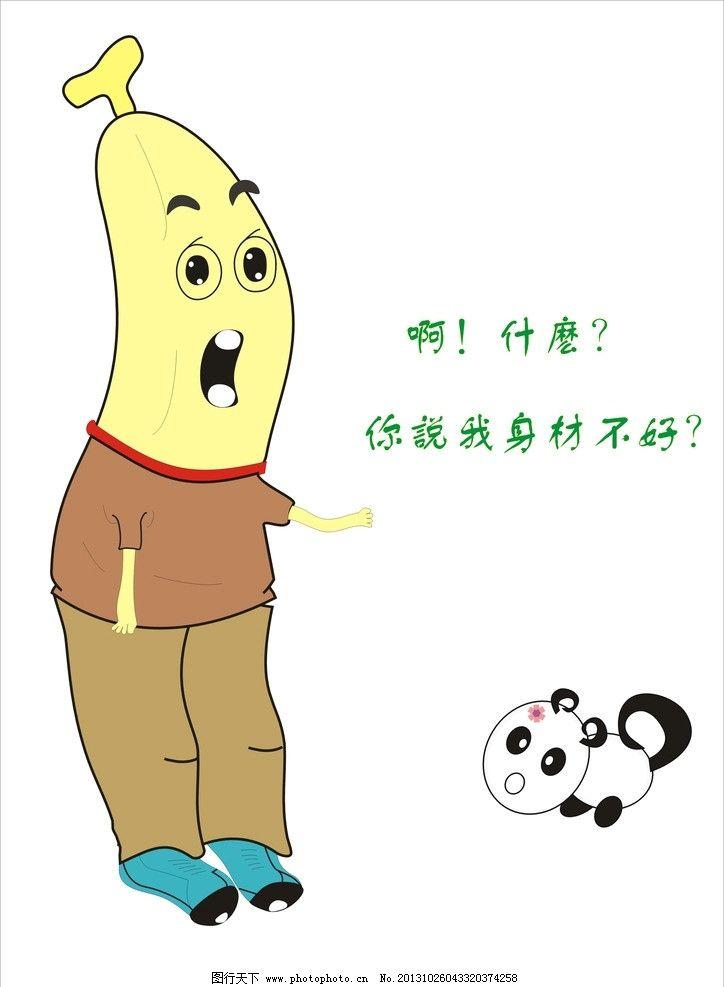 香蕉与狗 卡通画 香蕉和狗 香蕉 狗 公仔 小公仔 公仔设计 动画车贴