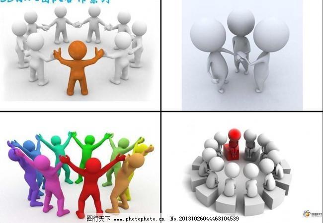 商务ppt素材 团队合作系列