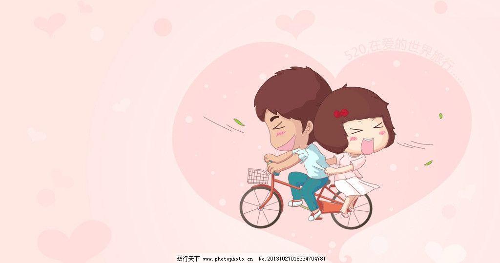可爱卡通情侣图 可爱卡通图 粉色 情侣 520 心形 卡通 壁纸 卡通壁纸图片