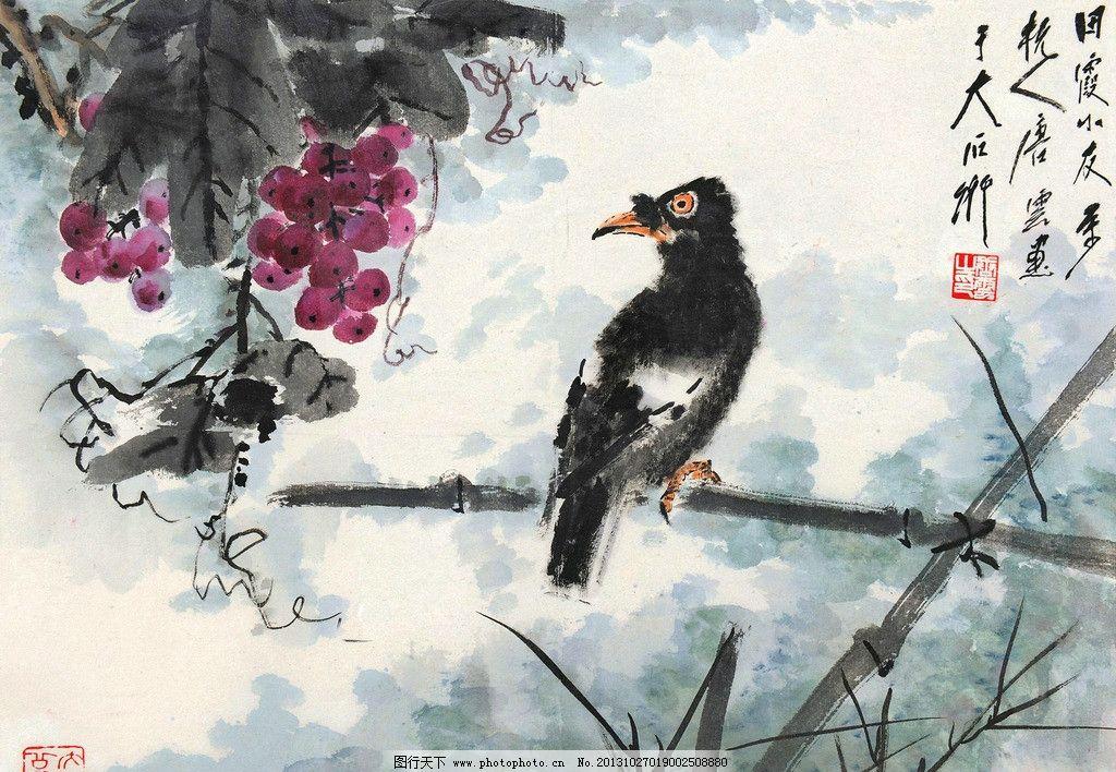 葡萄八哥 唐云 国画 葡萄 八哥 写意 水墨画 花鸟 中国画 绘画书法 文
