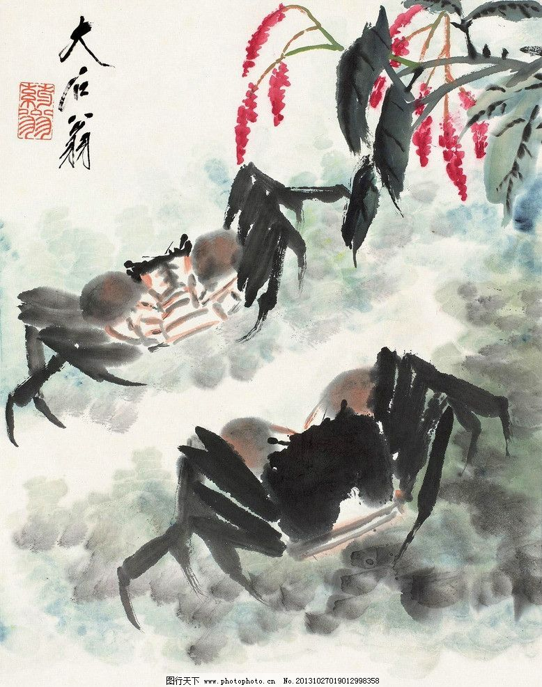 红蓼蟹肥 唐云 国画 红蓼 秋天 螃蟹 写意 水墨画 花鸟 中国画 绘画