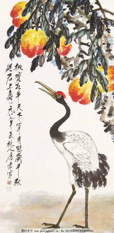 鹤寿图 唐云 国画 仙鹤 寿桃 黄桃 桃子 写意 水墨画 花鸟 中国画